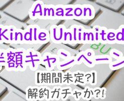 Amazon Kindle Unlimited半額キャンペーン