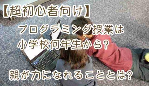 【超初心者向け】プログラミング授業は小学校何年生から?親が力になれること