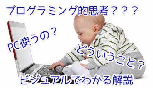 プログラミング的思考とは何か?超文系にもわかるビジュアル解説!