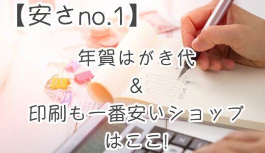 【安さno.1】年賀はがき代&印刷も一番安いショップはここ!