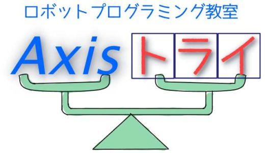 【AxisVSトライ】KOOVプログラミング教室の料金と口コミまとめ