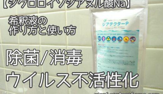 【次亜塩素酸水】ジクロロイソシアヌル酸ナトリウム除菌スプレーの作り方&使い方